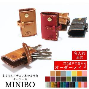 キーケース naoCraft まるで小さい本のようなキーケース 本革 イタリアンレザー オーダーメイド 名入れ無料 送料無料 日本製 革婚式 父の日 誕生日|nm-element