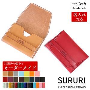 カードケース naoCraft Sururi  するりと取り出せる本革名刺入れ オーダーメイド 名入れ無料 ハンドメイド 送料無料 日本製 ギフト 就職祝い 上司|nm-element