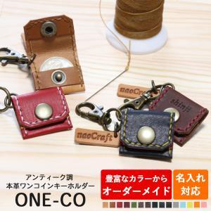 キーホルダー 本革 naoCraft 手縫いワンコインキーホルダー 本革 ブランド オーダーメイド 名入れ無料 ハンドメイド 日本製 ギフト 母の日 プレゼント|nm-element