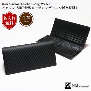 カーボンレザー二つ折り長財布 名入れ無料 送料無料|nm-element