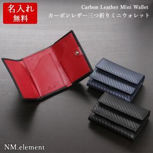 財布 ミニ財布 メンズ カーボンレザー三つ折りミニウォレット レザー財布 本革 名入れ無料 送料無料 就職祝い 革婚式 ギフト 父の日 誕生日|nm-element