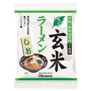 オーサワのベジ玄米ラーメン(しお) ケース(20袋入り)...