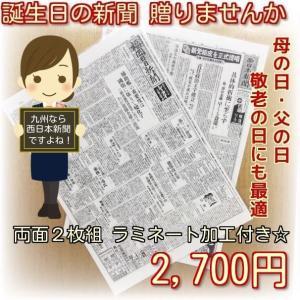 思い出新聞2枚組・両面(ラミネート加工付き)をお得なセットで★