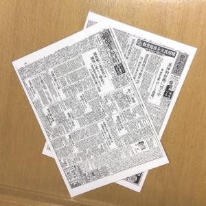 思い出新聞2枚組・片面(ラミネート加工なし)をお得なセットで