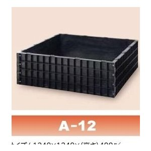 堆肥枠  A-12|nns