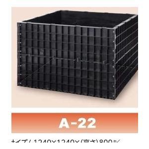 堆肥枠  A-22|nns
