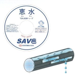 灌水 散水 潅水用 セーブドリップ 恵水 ピッチ10cm×厚さ0.25mm×長さ1000m|nns