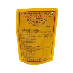 殺菌剤 農薬 キヒゲンR−2フロアブル  200ml