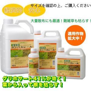 農薬 除草剤 コンパカレール  5L|nns