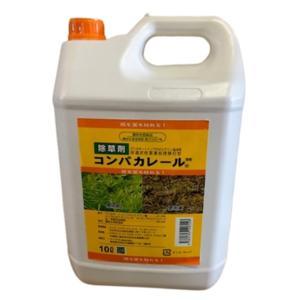 農薬 除草剤 コンパカレール 10L|nns