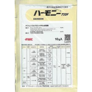 除草剤 農薬 ハーモニー75DF水和剤  10g|nns