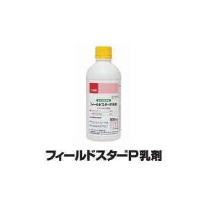 除草剤 農薬 フィールドスターP 乳剤 500cc|nns