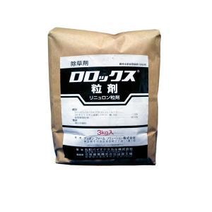 除草剤 農薬 ロロックス粒剤  3kg|nns
