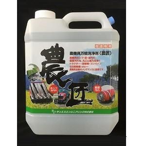 農機具洗浄剤 農匠 4L|nns