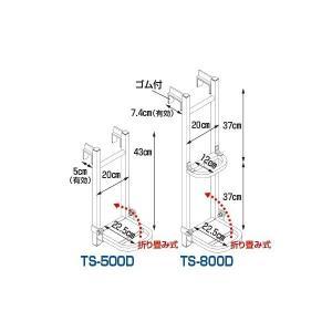トラックステッパー TS-500D|nns