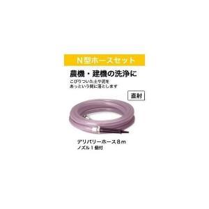 N型ホースセット 25mmX8m|nns