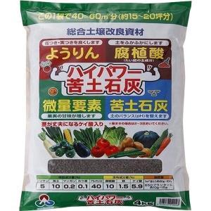 苦土石灰に、ようりん・腐植酸・微量要素・ケイ酸をプラス。酸性土壌の中和から改良まで何役もこなします。