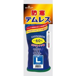 防寒テムレス L No.282|nns