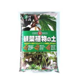 観葉植物の土 14L|nns