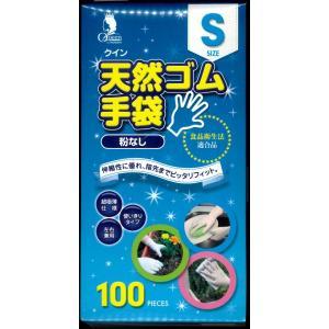 天然ゴム使い切り手袋 S 1000枚|nns