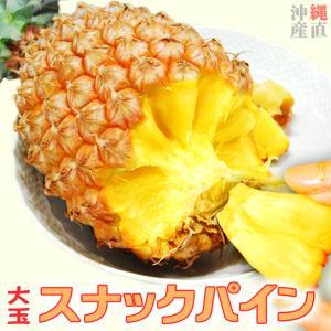 スナックパイン 大玉 2kg(L×2玉) ちぎって食べる パイナップル 送料無料 沖縄 旬 期間限定...