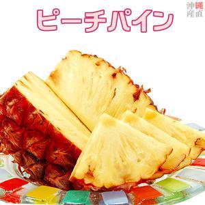 ピーチパイン 送料無料 パイナップル 約1.6kg(約800g×2玉) 沖縄 産地直送 ソフトタッチ お中元 果物 フルーツ ギフト 贈答 プレゼント