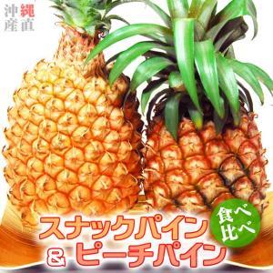 スナックパイン (L)大玉約 1kg & ピーチパイン(L)約 800g  ちぎって食べる ...