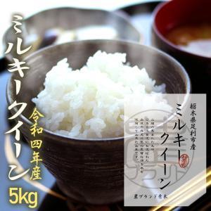 ― 特徴 ― 日本の名水百選の出流原湧水を使用し減農薬で化学肥料を最小限に抑えて栽培した特別なミルキ...