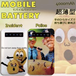 大容量 モバイルバッテリー 5000 オシャレな充電器 スリムタイプ 軽量 docomo ドコモ a...