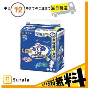 ケース販売 サルバ あて楽パッド スーパーワイド長時間 45枚入 白十字 4個セット|Sufula PayPayモール店