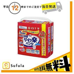 ケース販売 サルバ やわ楽パンツ しっかり長時間 L-LL 22枚入 白十字 3個セット|Sufula PayPayモール店