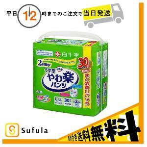 ケース販売 サルバ やわ楽パンツ L-LLサイズ 30枚入 白十字 3個セット|Sufula PayPayモール店