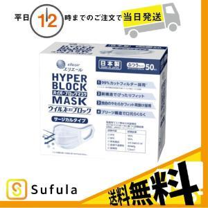★まとめ買いクーポンあり★ エリエール 日本製 ハイパーブロックマスク ウイルスブロック ふつうサイズ 50枚入 大王製紙の画像
