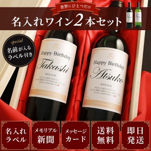 古希祝い 誕生日 古希 退職 お祝い プレゼント 父 母 70年前の新聞付 名入れ 英字 ワイン(赤白2本セット) 750ml×2本_M|no18