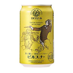 地ビール クラフトビール エチゴビール ピルスナー 缶 350ml 24本セット|no18