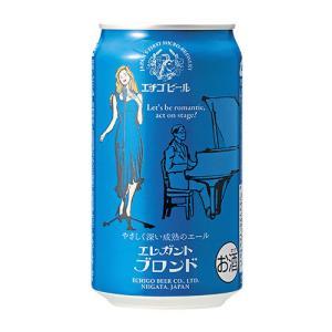 クラフトビール 地ビール エチゴビール ビアブロンド 缶 350ml 24本セット|no18