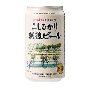 地ビール クラフトビール エチゴビール こしひかり越後ビール 缶 350ml 24本セット|no18