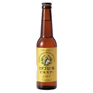 地ビール クラフトビール エチゴビール ピルスナー 瓶 330ml 12本セット|no18