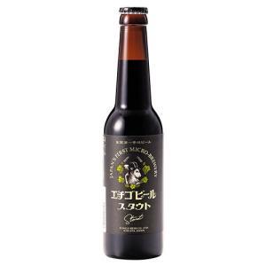 クラフトビール 地ビール エチゴビール スタウト 瓶 330ml 12本セット|no18