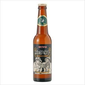 地ビール クラフトビール エチゴビール 無濾過 スタウト 瓶 330ml 6本セット|no18