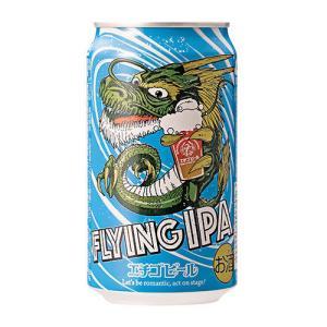 地ビール クラフトビール エチゴビール FLYING IPA 缶 350ml 24本セット|no18