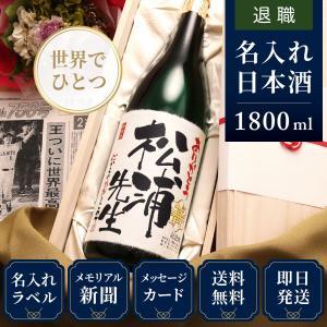 退職祝い プレゼント 男性 女性 上司 名入れ 日本酒 入社日の新聞付き 即日発送 純米大吟醸 1800ml 緑樹|no18
