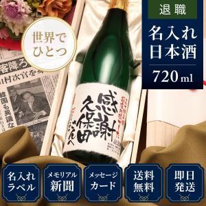退職祝い プレゼント 上司 男性 女性 日本酒 名入れ 記念品 入社日の新聞付き 即日発送 純米大吟醸 720ml 緑瓶|no18