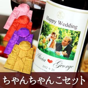 還暦 退職 結婚記念日 誕生日 お祝い プレゼント 母親 父親 上司 ちゃんちゃんこ ギフト 贈答 メモリアル新聞付き 名入れ 写真入り ワイン(赤or白) 750ml_M|no18
