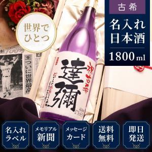 古希のお祝い 70歳のお祝い プレゼント 男性 女性 上司 名前入り 70年前の新聞付き 即日発送 紫瓶 純米大吟醸 1800ml 紫龍 no18