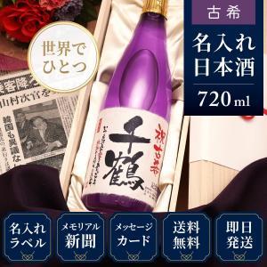 70歳 古希 お祝い プレゼント 父親 母親 上司 名前入り 70年前の新聞付き 即日発送 紫瓶 純...