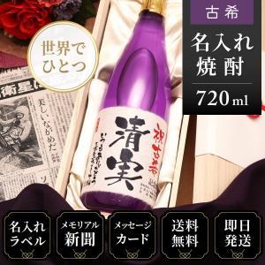 古希祝い プレゼント 70歳 母親 父親 上司 名入れ ギフト 70年前の新聞付き 即日発送 紫瓶 焼酎 720ml 華乃桔梗 no18
