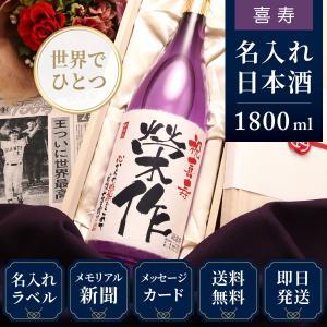 喜寿祝い 77歳のお祝い プレゼント 男性 女性 上司 名前入り ギフト 77年前の新聞付き 即日発送 紫瓶 純米大吟醸 1800ml 紫龍 no18