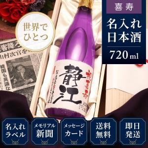 77歳 お祝い 喜寿のお祝い プレゼント 父親 母親 上司 贈り物 ギフト 名前入り 77年前の新聞付き 即日発送 紫瓶 純米大吟醸 720ml 紫式部 no18