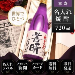 喜寿 祝い プレゼント 77歳のお祝い 贈り物 母親 父親 上司 名入れ 縁起物 77年前の新聞付き 即日発送 紫瓶 焼酎 720ml 華乃桔梗 no18